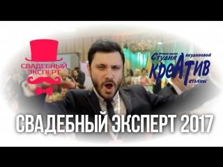 Свадебный Эксперт 2017, Вологда