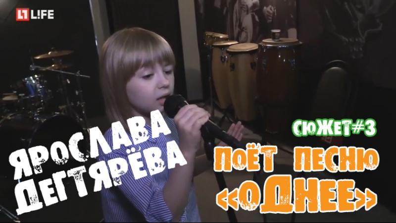 Ярослава Дегтярёва поёт песню Однее LIFE Новости 02 06 2017