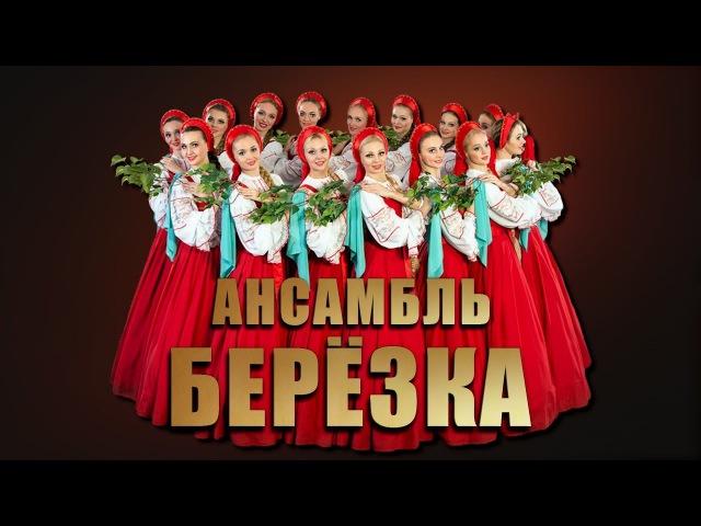 Ансамбль Берёзка Концерт