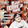 "Презентация сборника ""Бар Потраченная рифма"""