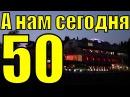 Песня Горит свеча стекает воск Сергей Павлов А нам сегодня 50 ещё не вечер