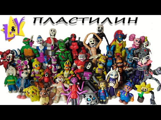 Все фигурки из пластилина Фнаф Андертейл Покемоны и другие 1 год каналу Лиза и Ярик
