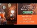 30.11 Фазенда: Пробковый пол Corkstyle в проекте Комната с восточным колоритом