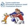 Ассоциации приемных семей Ульяновской области
