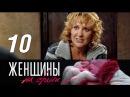 Женщины на грани. 10 серия. Орудие судьбы 2013 Детектив @ Русские сериалы
