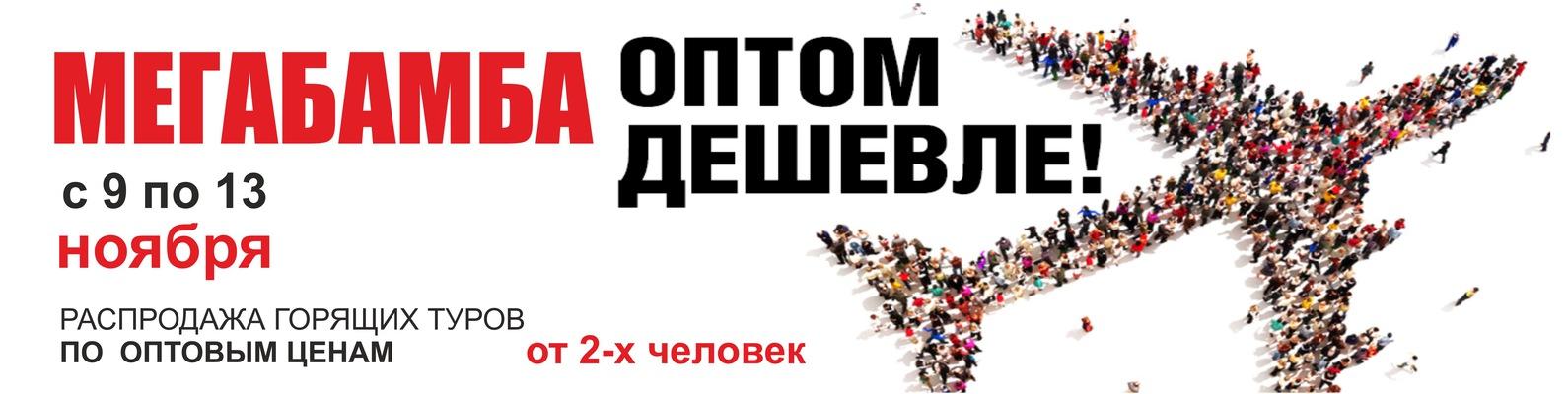 МЕГАБАМБА - оптом дешевле!   ВКонтакте 4f69ba8b9a5