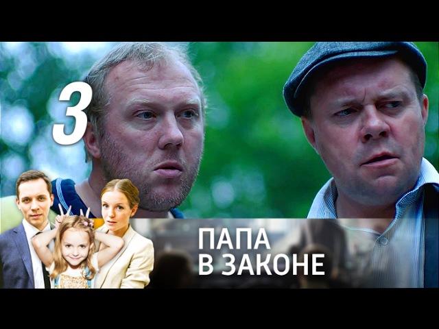 Папа в законе Бычки 2013 Мелодрама @ Русские сериалы