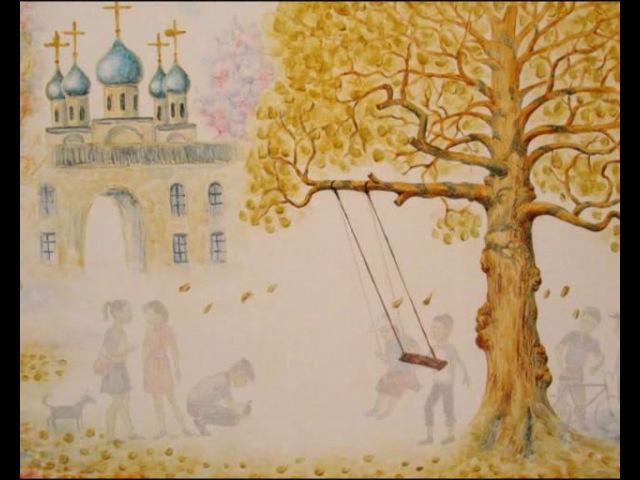Осень детства Аutumn of childhood