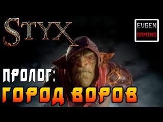 Styx: Shards of Darkness Пролог: Город Воров Прохождение на русском! Все Плакаты и Токены