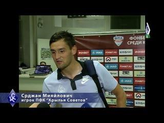 Срджан Мияйлович: Для нас важно получать удовольствие от футбола