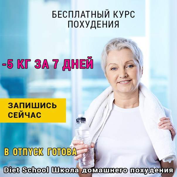 Курсы Похудения Москва.