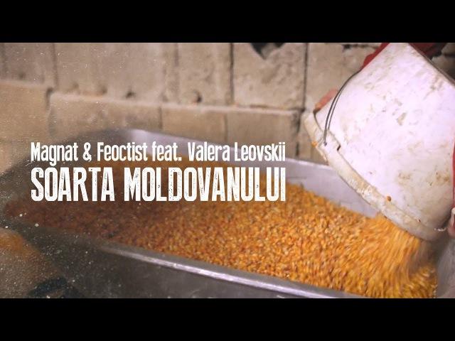 Magnat Feoctist feat Valera Leovskii Soarta Moldovanului Official Video 2017