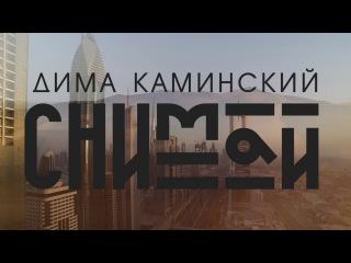 Дима Каминский - Снимай (Премьера клипа, 2017)