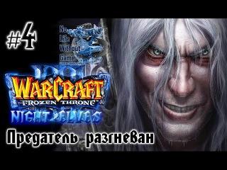 Warcraft III:The Frozen Throne[#4] - Предатель разгневан (Прохождение на русском(Без комментариев))