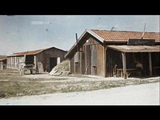 BBC Удивительный мир Альбера Кана (06). Европа после войны (Документальный, 2007)