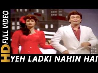Yeh Ladki Nahin Hai   Alka Yagnik, Mohammed Aziz   Bade Ghar Ki Beti Songs   Rishi Kapoor, Meenakshi