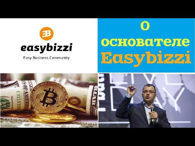 О создателе Easybizzi а не Elysiumcompany Buytime Questra Tirus BitcoinStep Redex Dreamtowards млм