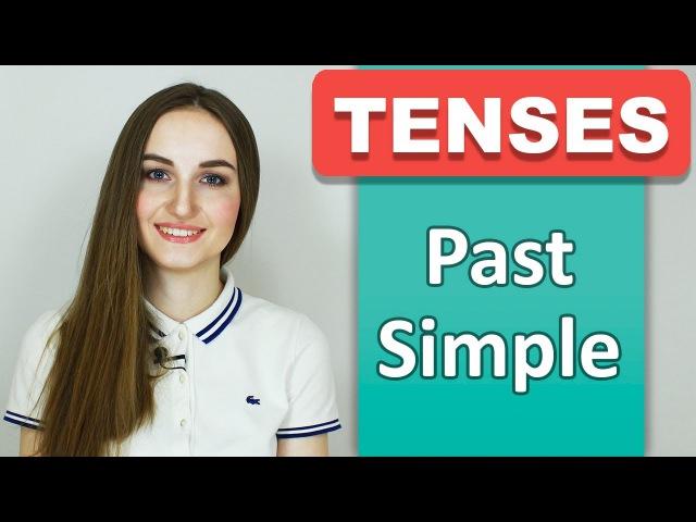 PAST SIMPLE (Прошедшее простое) - Времена в английском - English Spot