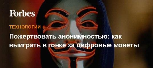Пожертвовать анонимностью: как выиграть в гонке за цифровые монеты