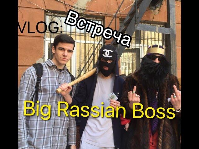 VLOG 1АПРЕЛЯ В МКТФ ВСТРЕЧА Big Rassian Boss