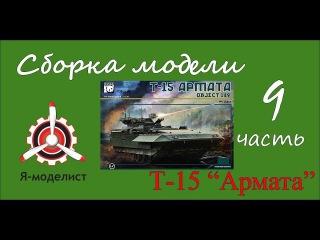 """Сборка модели фирмы """"Panda"""": T-15 Armata Object 149. Масштаб модели: 1/35. Часть девятая.  Автор и ведущий: Александр Лаврушкин."""