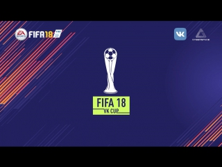 1/16 турнира FIFA 18 VK CUP. Ржунимагу vs Интеллектуальный юмор