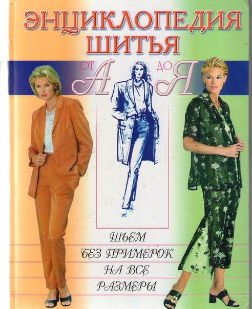 В бочкарева энциклопедия шитья