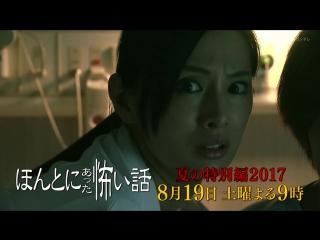 [trailer] honto ni atta kowai hanashi summer (2017)
