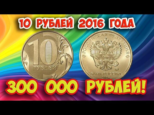 Как распознать редкие дорогие разновидности 10 рублей 2016 года. Их стоимость.