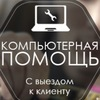 Ремонт ноутбуков Иркутск. help2help.ru