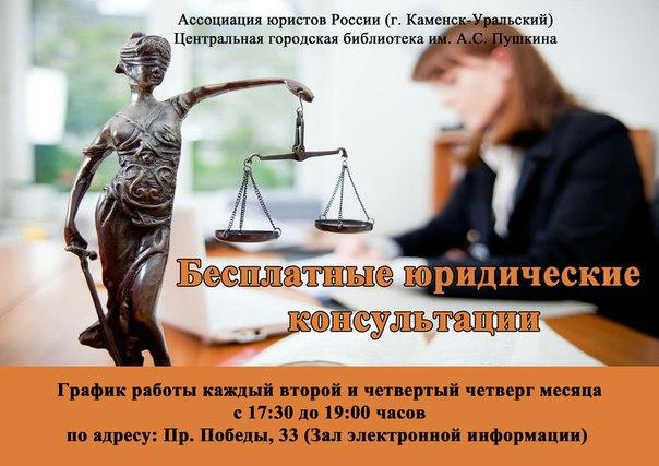 бесплатная консультация юриста по вопросам жкх может