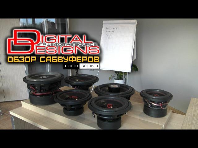 Digital Designs. Sound Qubed. Обзор сабвуферов и не только