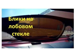 Очки для водителей с антибликовым эфектом.