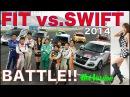 Hot-Version VOL.127 — フィット vs. スイフト チューニングカー対決 筑波バトル!
