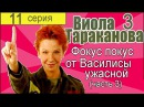 Виола Тараканова В мире преступных страстей 3 сезон 11 серия Фокус покус от Василисы ужасной 3