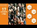 Ufa marafon главное спортивное соревнование года в серии Bashrun