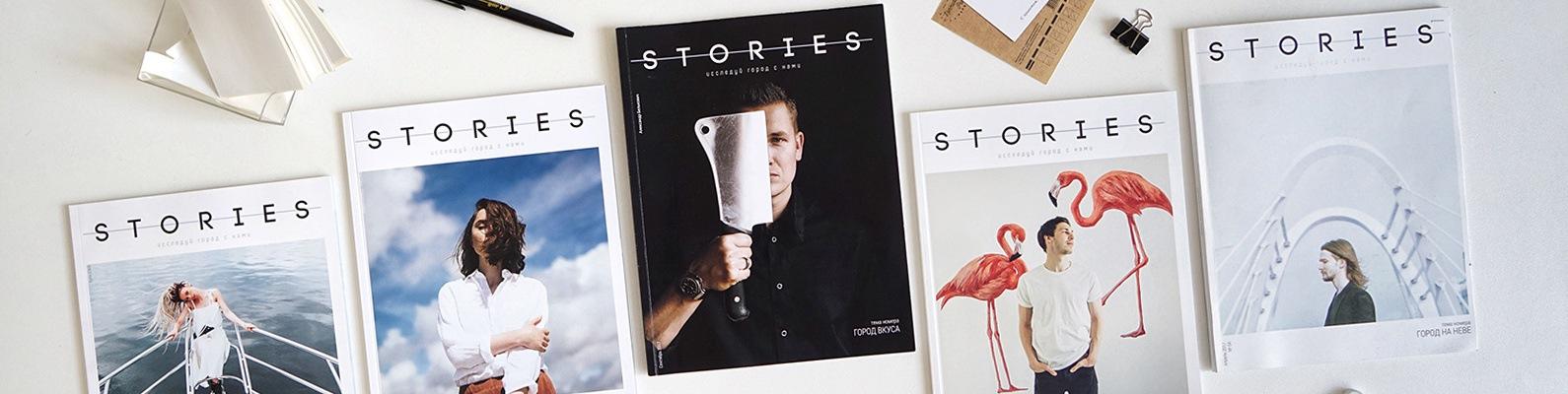bbebd4d02b64 Stories Magazine   ВКонтакте