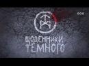 Дневники Темного 46 серия 2011 HD 720p