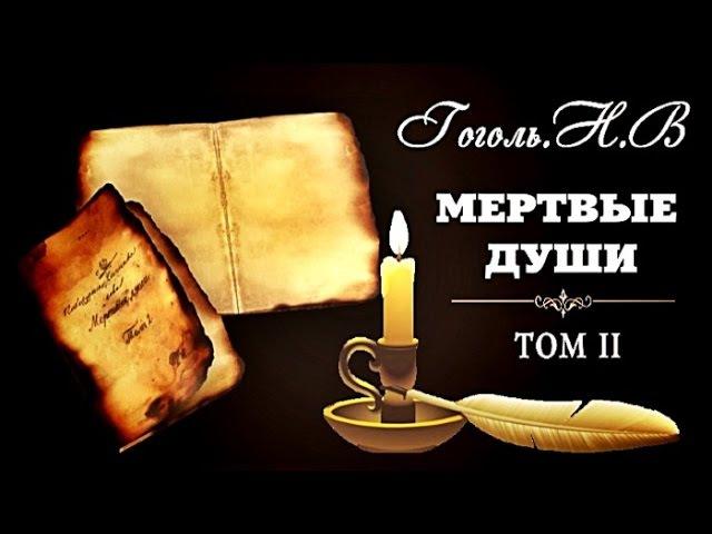 Мертвые души Том 2 Гоголь Николай Васильевич аудиокнига