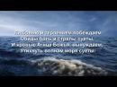 Блаженны мы Ирина Новикова слова Анны Бовель