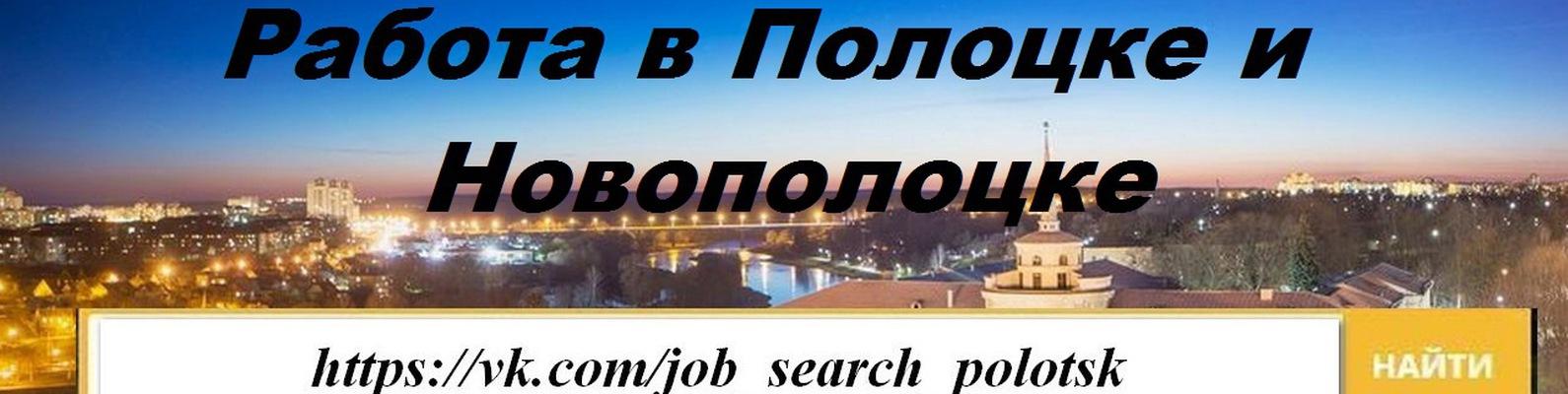 настоящее время найти работу в новополоцке ухода