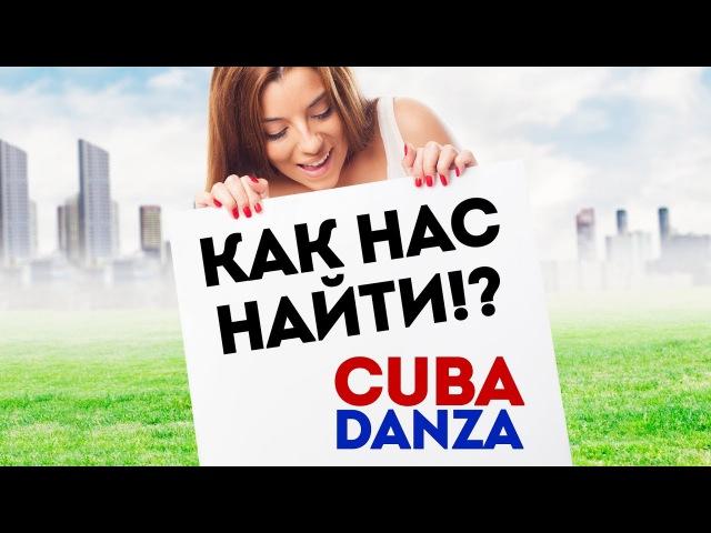 Как нас найти CubaDanza студия танцев