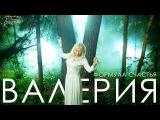 Валерия - Формула счастья (Премьера клипа, 2015)
