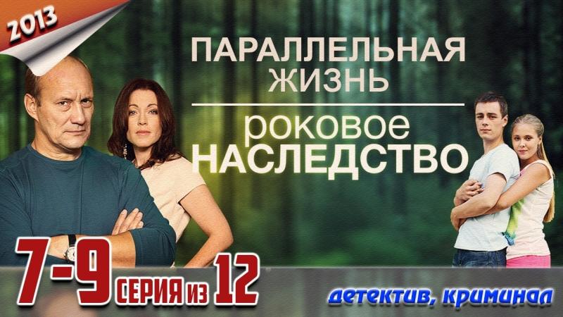 Роковое наследство (Параллельная жизнь) / HD версия / 2013 (детектив, криминал). 7-9 серия из 12