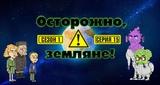Осторожно, Земляне!, 1 сезон, 15 серия