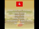 5 простых упражнений