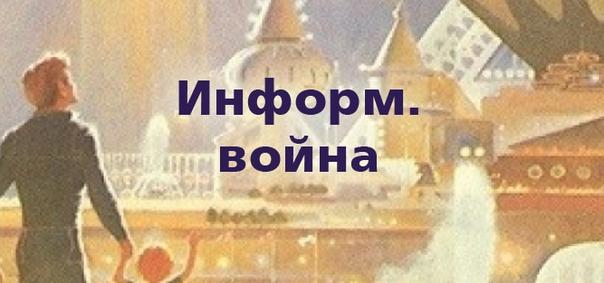 vk.com/pages?oid=-137657941&p=Информационная_война