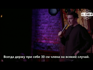 Andrew Schulz: The Worst Thing You Can Say To A Man During Sex [AllStandUp | Субтитры]