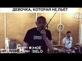 СЕРЫЕ МАЙКИ feat. МОЁ ДЕЛО - ДЕВОЧКА, КОТОРАЯ НЕ ПЬЁТ