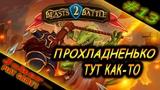 ПРОХЛАДНЕНЬКО ТУТ КАК-ТО Beasts Battle 2 Прохождение #13